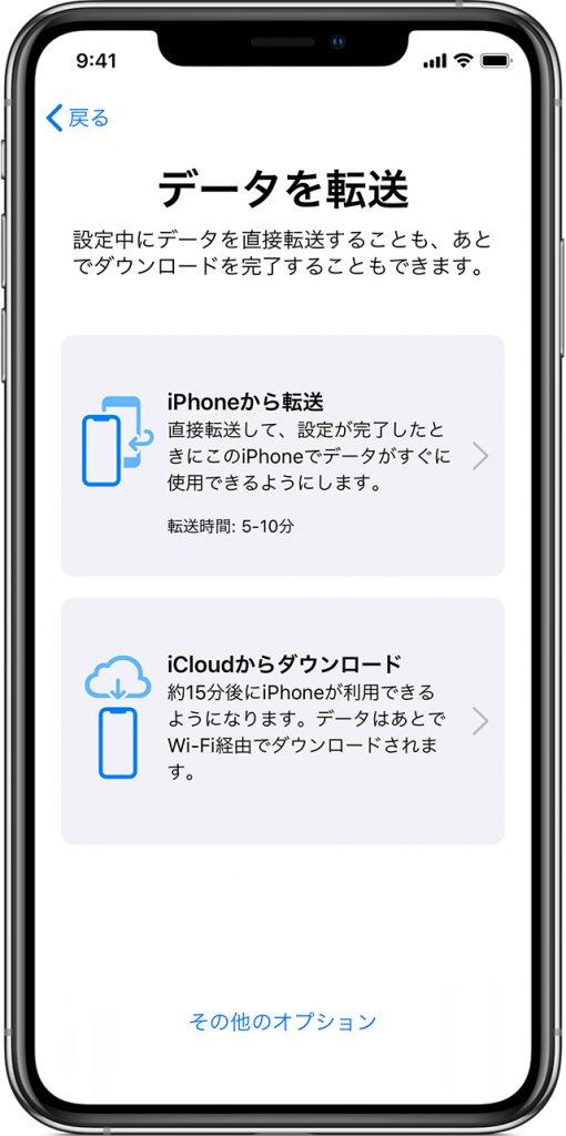 2台のiPhone間で直接データを転送する