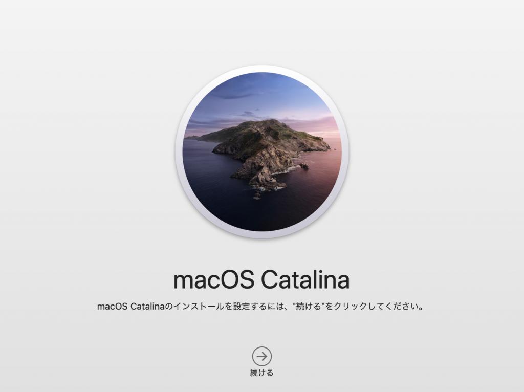 macOS Catalina インストール