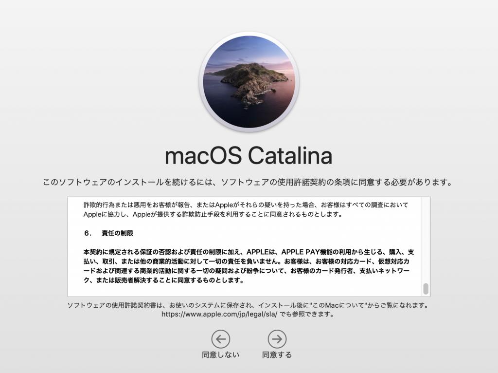 macOS Catalina 使用許諾契約に同意