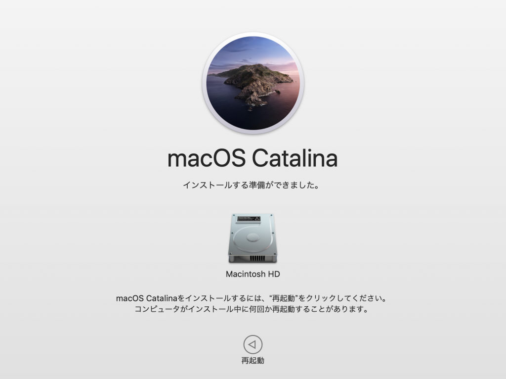 macOS Catalina 再起動