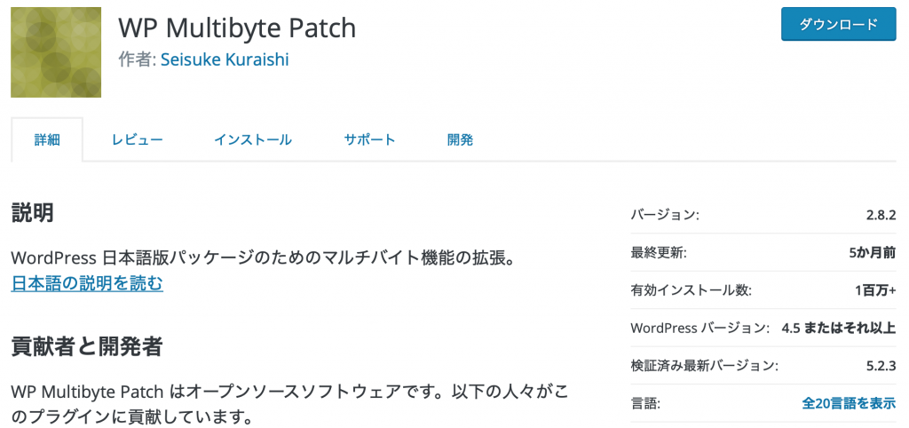 WP Multibyte Patch