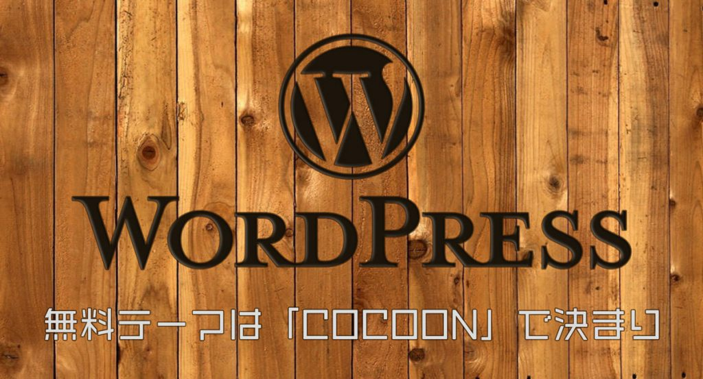 Wordpress 無料テーマは一択のみ「Cocoon」で決まり
