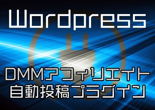 Wordpress 「DMMアフィリエイト自動投稿プラグイン」