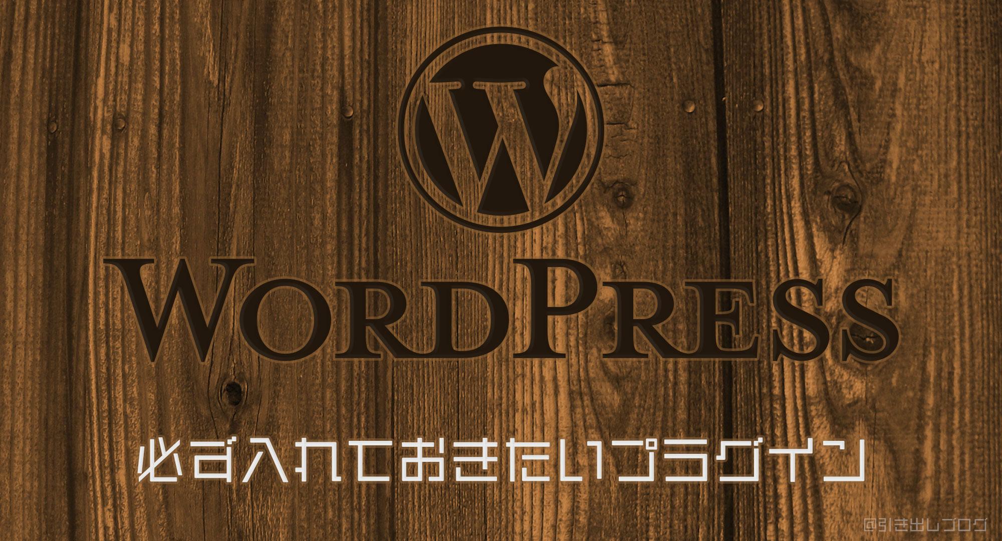 「備忘録」 Wordpressで必ず入れておきたいプラグイン 2019