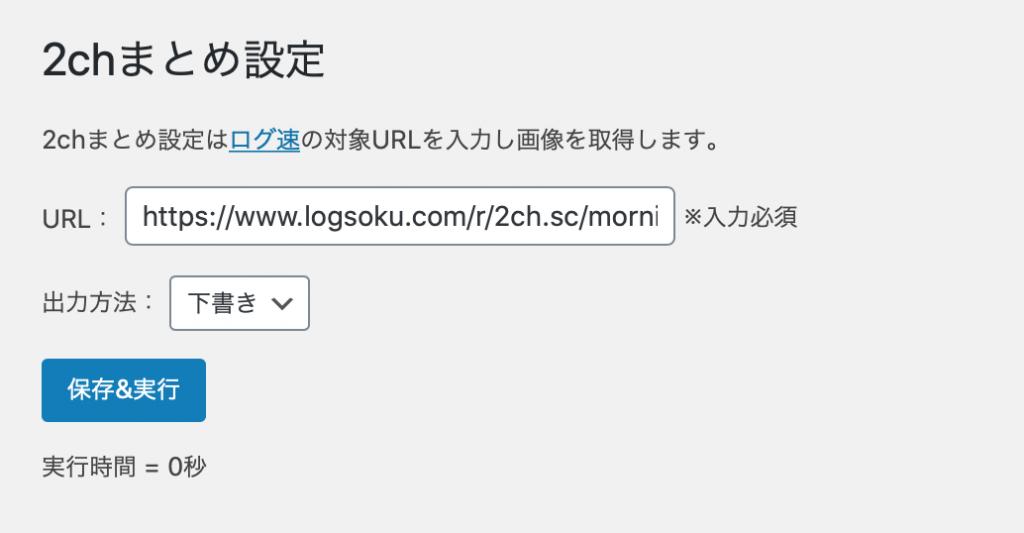 Wordpress 2ch画像収集プラグイン